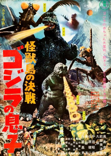 son-of-godzilla-1967-japanese__29155.1525916443.1280.1280